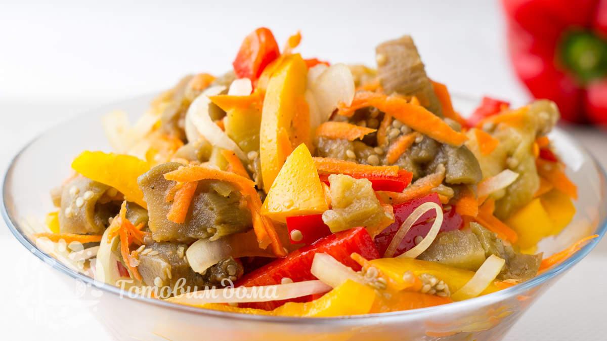 Осенний салат из баклажан с перцем