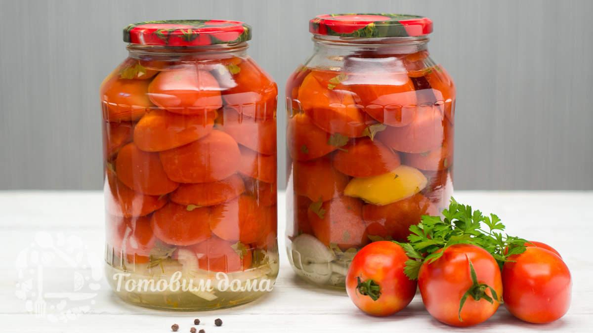 Вкуснейшие консервированные помидоры на зиму