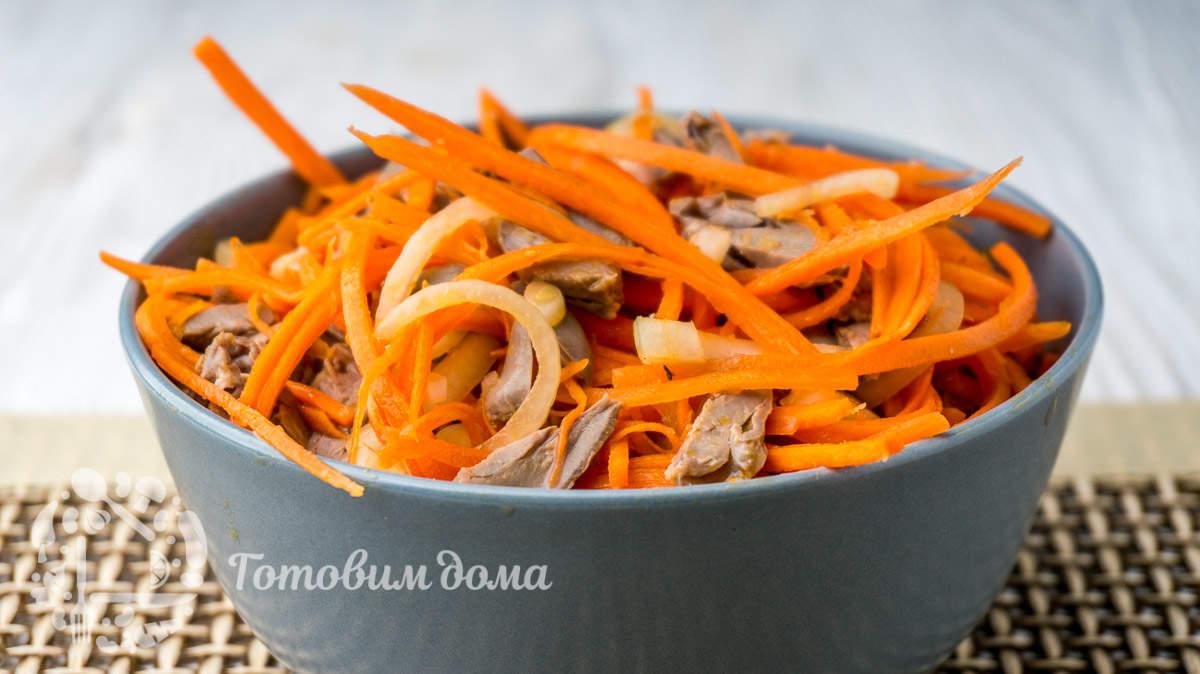 Салат-закуска из сердечек с морковью по-корейски