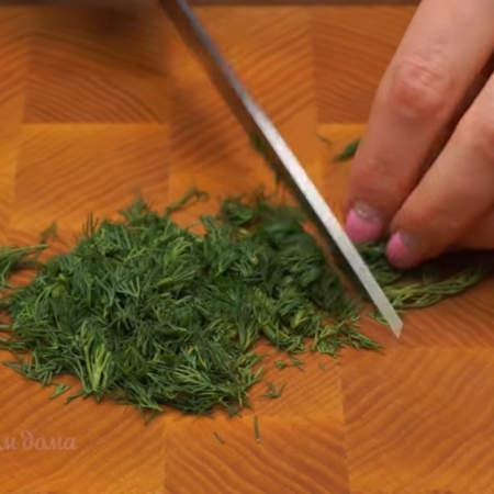 Мелко нарезаем небольшой пучок укропа. Укроп очень желательно добавить, так как он придает особый вкус и аромат.