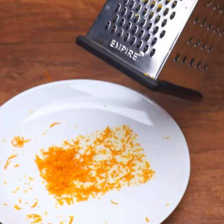 Сначала подготовим апельсин. Один апельсин хорошо моем и снимаем с него цедру с помощью мелкой терки. Снимаем только верхнюю оранжевую часть.