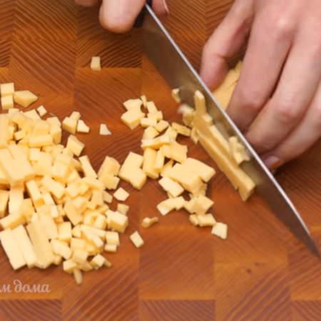 100 г сыра нарезаем маленькими кубиками. По желанию сыр можно натереть на крупной терке.