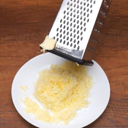 100 сыра трем на мелкой терке.