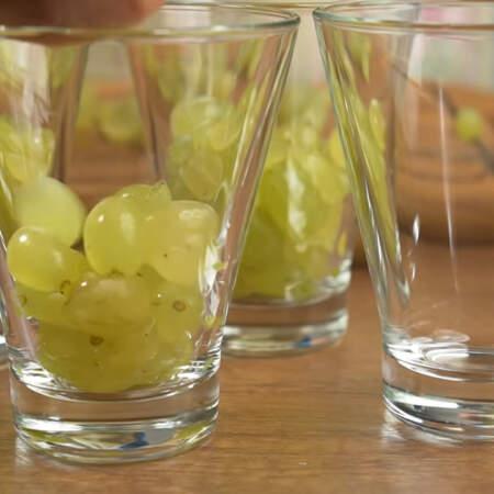 Виноград кладем в подготовленные стаканы для десерта. Наполняем стаканы примерно до половины.