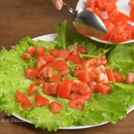 На листья салата в один слой выкладываем помидоры. Их также можно немного посолить, но только, если салат будете подавать сразу. Иначе помидоры могут пустить сок.