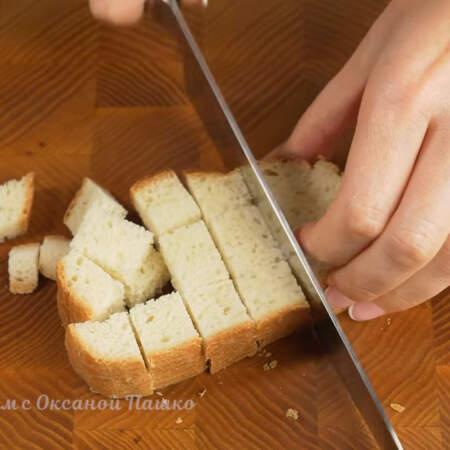 Пока маринуется лук готовим остальные ингредиенты. Ломтики батона нарезаем кубиками.