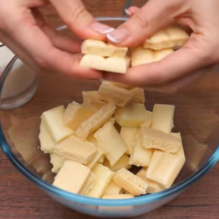 150 г белого шоколада ломаем на кусочки и складываем в чистую и абсолютно сухую миску.