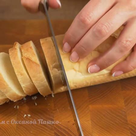 Теперь подготовим гренки. Французский багет или батон нарезаем ломтиками.