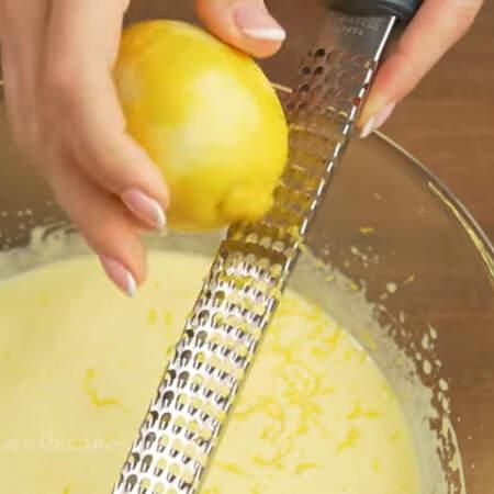 Сюда же, в тесто, добавляем цедру одного лимона, снимаем только желтую часть. Все перемешиваем.  Также для аромата, вместо лимонной цедры, можно добавить 10 г ванильного сахара.