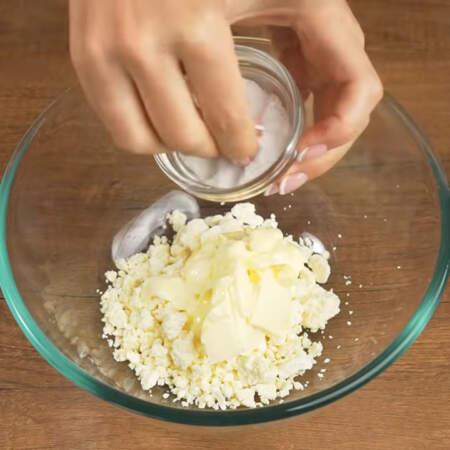Сначала приготовим тесто. В миску кладем 100 г творога. Сюда же добавляем 100г мягкого, но не растопленного сливочного масла. Солим щепоткой соли.