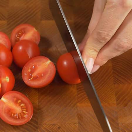 250 г помидоров черри нарезаем половинками.