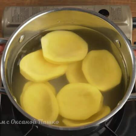 Подготовленный картофель перекладываем в кастрюлю. Заливаем водой и все ставим на огонь