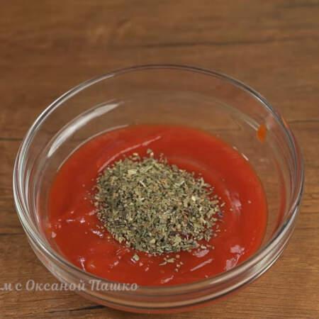 Берем 100 г томатного соуса и к нему насыпаем 1 ч. л. сушеного базилика.
