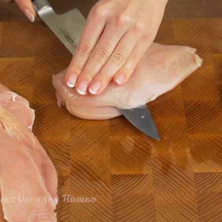 Берем куриное филе и разрезаем вдоль на 2 части. Предварительно филе нужно помыть и  обсушить бумажными полотенцами. Я использовала 4 филе и меня получилось 8 кусочков мяса. Вместо куриного можно использовать филе индейки.