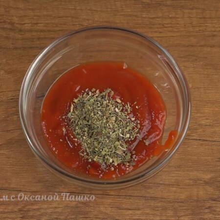 Берем 80 мл томатного соуса и добавляем к нему 1 ч.л. итальянских трав.