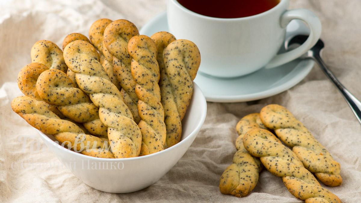 Песочное печенье Маковые Веревочки