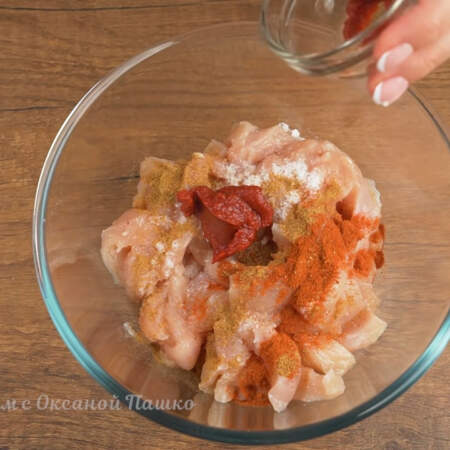 Нарезанное филе перекладываем в миску. Добавляем примерно 1/2 ст.л соли, 1 ч. л. молотой сладкой паприки, 1 ч. л. острого красного перца и 1 ст. л. томатной пасты.