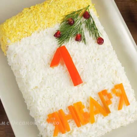 Салат 1 января получился очень красивым, оригинальным и вкусным.  Такой салат станет настоящим украшением Новогоднего стола.
