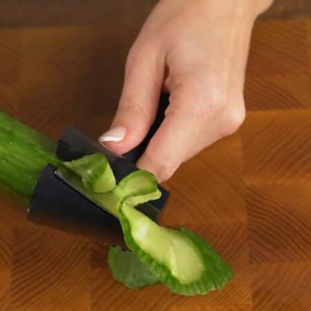 Сначала подготовим ингредиенты. Берем 1 длинный огурец и вырезаем из него полоску.