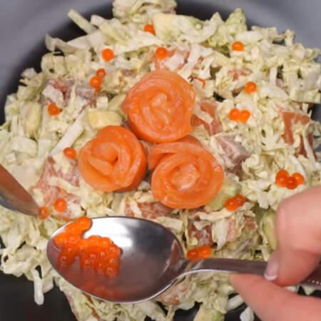 Также салат, по желанию можно украсить красной икрой.