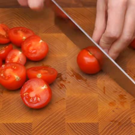 Сначала подготовим ингредиенты. 300 г помидоров черри разрезаем пополам.