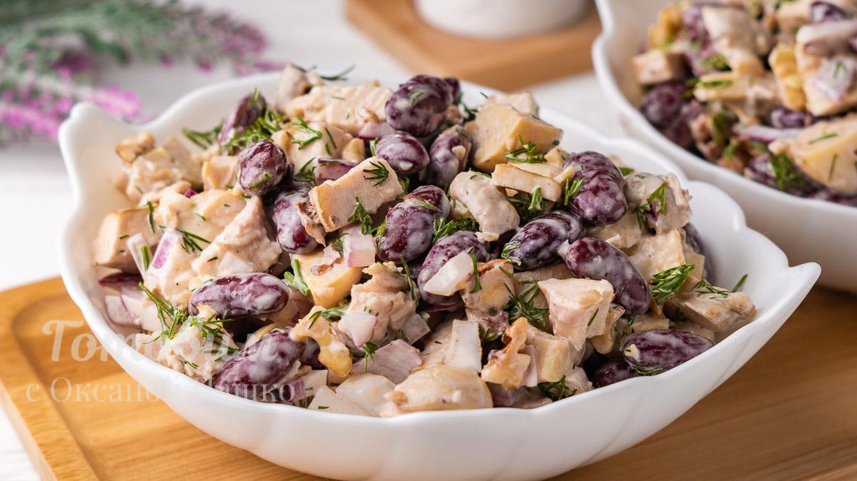 Вкусный Салат с Фасолью и Грибами