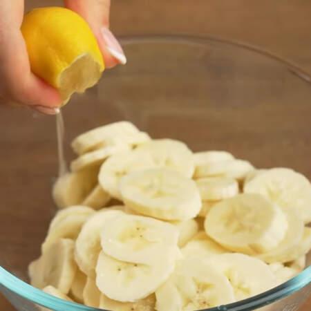 Нарезанные бананы перекладываем в миску. Поливаем их лимонным соком и перемешиваем, чтоб они не темнели.
