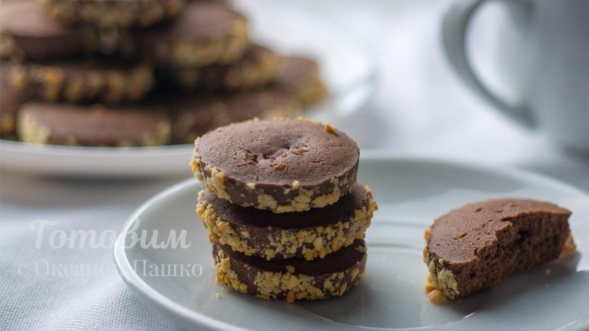Шоколадное Песочное Печенье с Арахисом