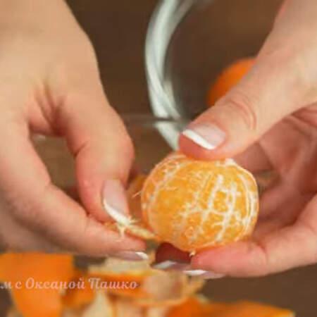 Подготовим мандарины для торта. 800 г мандаринов чистим от шкурки и, если нужно, то и от белых прожилок.