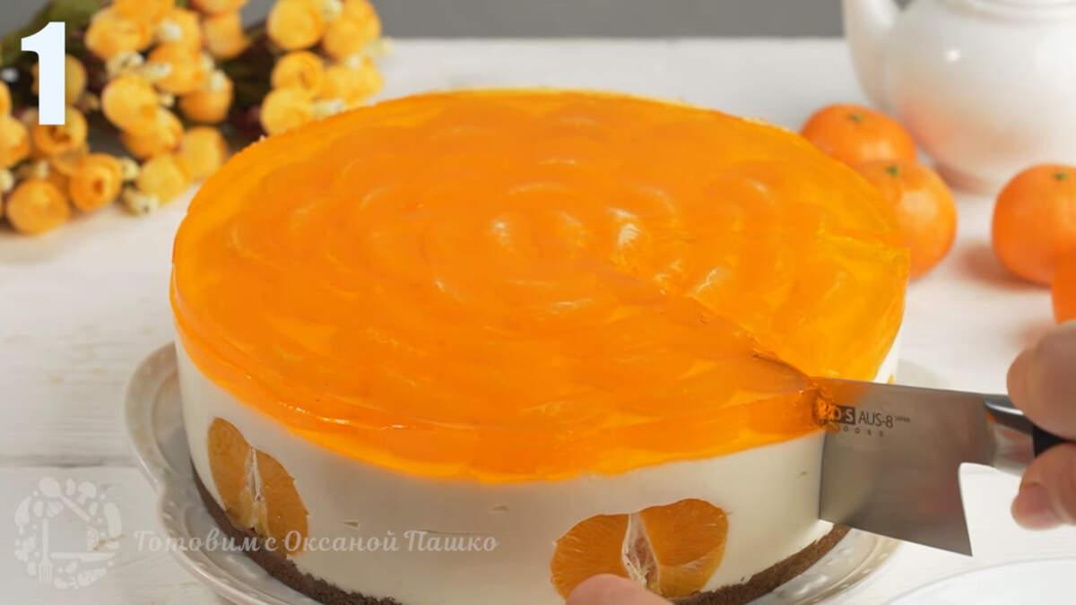 Первым приготовим торт без выпечки с мандаринами. Он красивый и очень вкусный. Такой торт отлично подходит на Новогодний праздничный стол.
