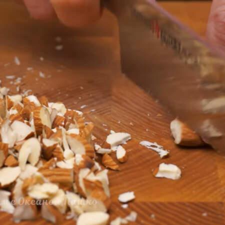 Для закуски понадобится примерно 120 г миндаля. 80 г измельчаем ножом на более мелкие кусочки, а 40 г орехов оставляем для украшения.