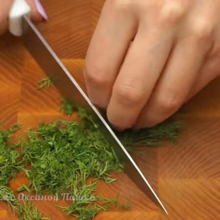 Измельчаем небольшой пучок свежего укропа. Также можно использовать замороженный укроп.