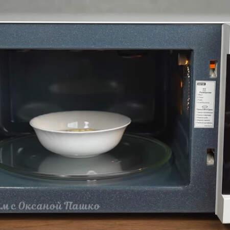 Все ставим в микроволновку и готовим ровно 3 минуты на мощности 800 Ватт.