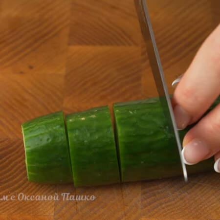 Огурец нарезаем кружочками толщиной примерно полтора сантиметра.