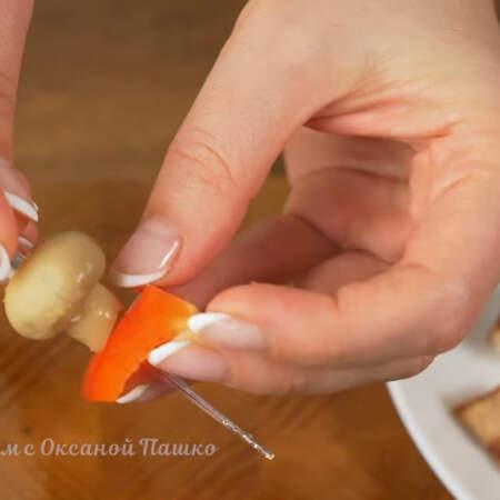 Складываем канапе. Первым на шпажку нанизываем маринованный грибочек, затем кусочек перца.