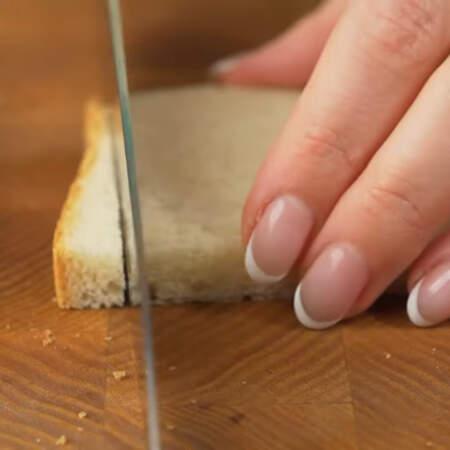 Берем кусочек тостерного хлеба и отрезаем от него краешки.