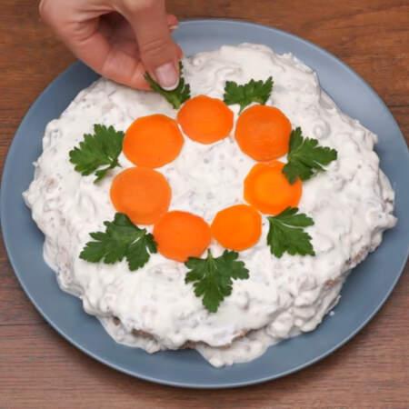 Закуску украшаем вареными кружочками морковки, листиками петрушки и ягодами клюквы.