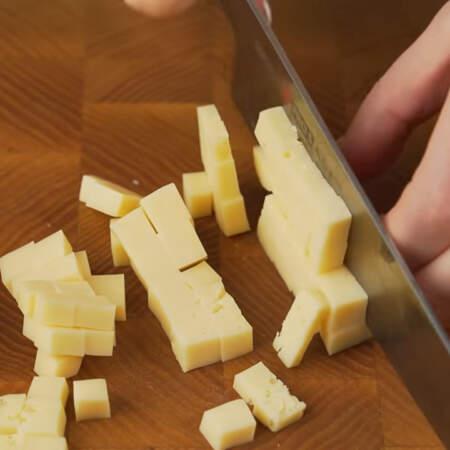 100 г сыра тоже режем небольшими кубиками.