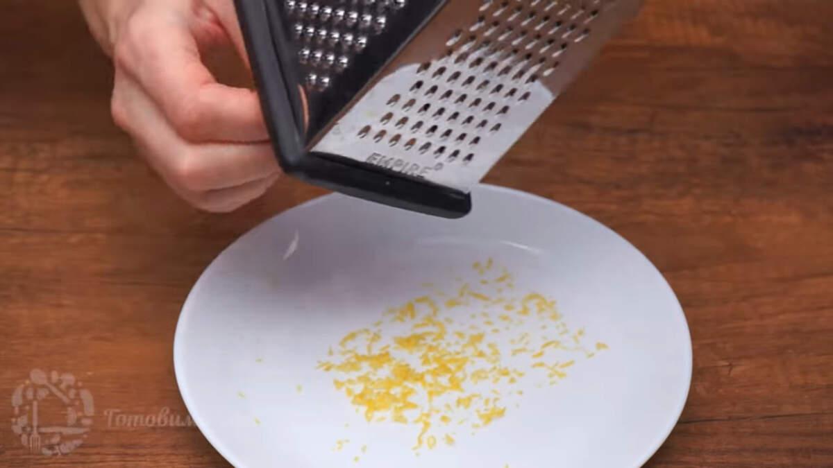 Сначала приготовим тесто. Снимаем цедру с половины лимона с помощью мелкой терки. Снимаем только желтую часть.