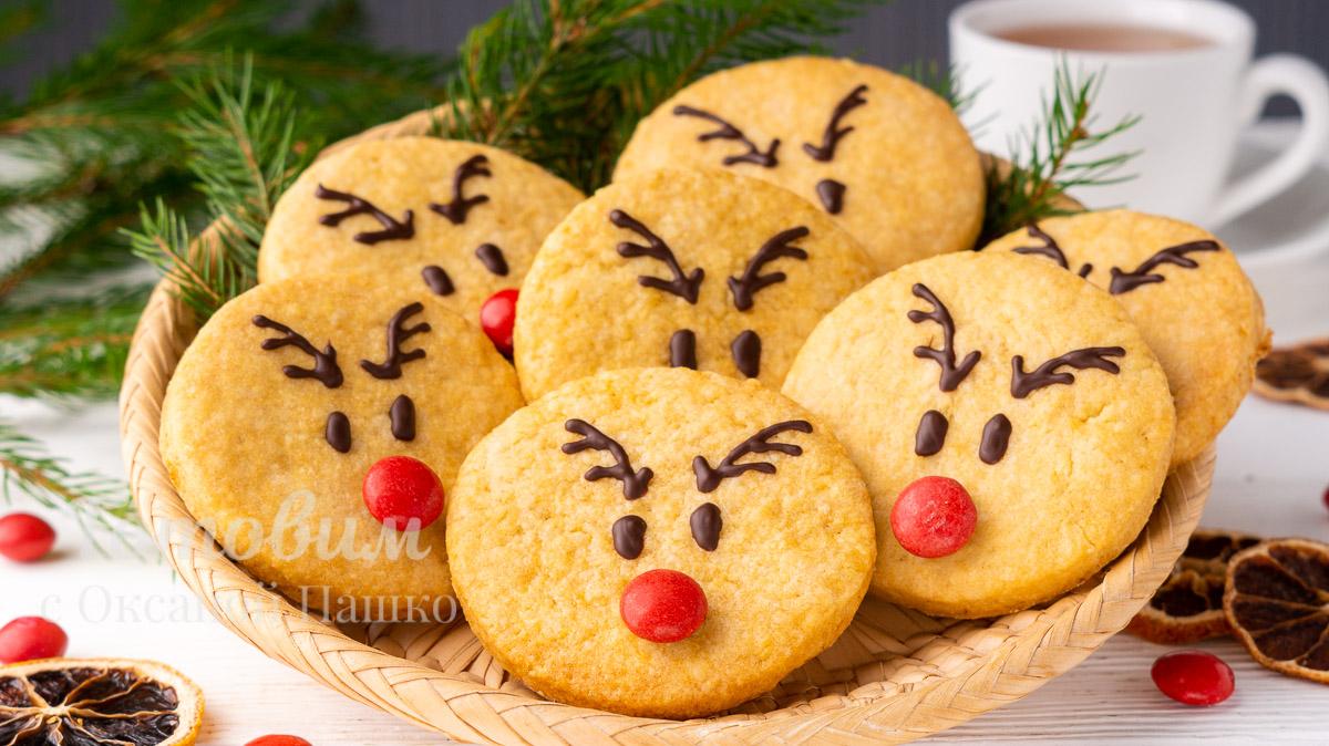 Рождественское печенье Оленёнок Рудольф