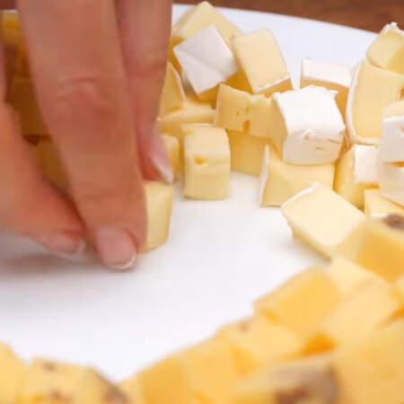 и последними выкладываем кубики из сыра Бри. Все сыры можно заменить по своему вкусу.