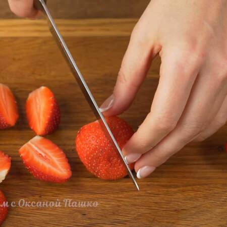Подготовим все фрукты. Клубнику нарезаем половинками.