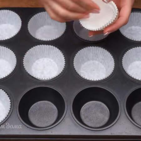 В ячейки формы для выпечки кексов расставляем бумажные стаканчики.