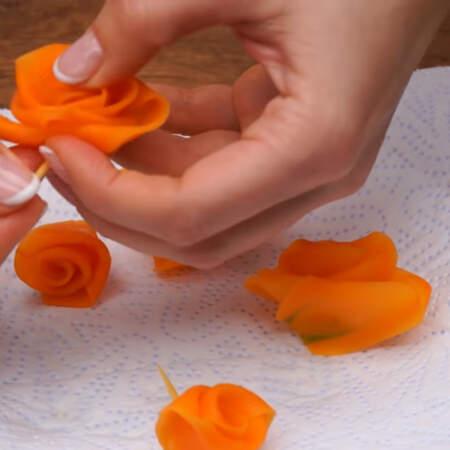 Из остывших морковных розочек вынимаем все зубочистки.