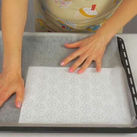Трафарет кладем под пергаментную бумагу.  Пергаментную бумагу берем под размер противня.  Пергаментную бумагу используйте хорошего качества, силиконизированную.