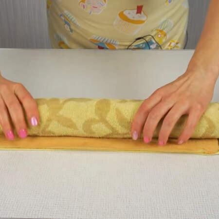 Это нужно сделать как можно быстрее, пока бисквит не остыл и не начал ломаться.  Свернутый бисквит оставляем остывать.