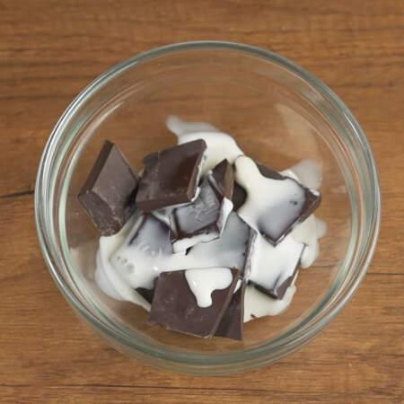 Готовим глазурь. В мисочку ломаем 50 г черного шоколада и наливаем 2 ст.л. сливок или молока. Все ставим в микроволновку на 10 секунд.