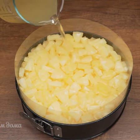 Сверху на ананасы выливаем оставшийся ананасовый сироп с желатином. Если он за это время немного застыл, то его можно растопить в микроволновке или на маленьком огне. Сироп должен быть слегка теплым, но не горячим.