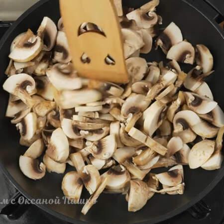 На горячую сковороду кладем нарезанные грибы. Готовим их на большом огне периодически перемешивая, до испарения всей жидкости.