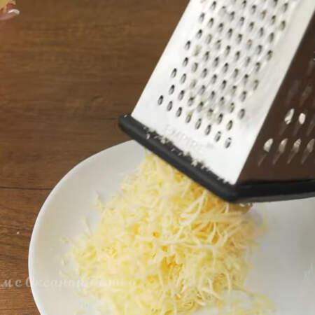 100 г сыра трем на мелкой терке.